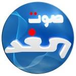 Sawt El Ghad