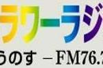 online Flower Radio 76.7, live Flower Radio 76.7,