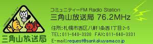 online Sankakuyama Radio, live Sankakuyama Radio,