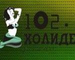 Radio Holidej, Radio online Radio Holidej, Online radio Radio Holidej