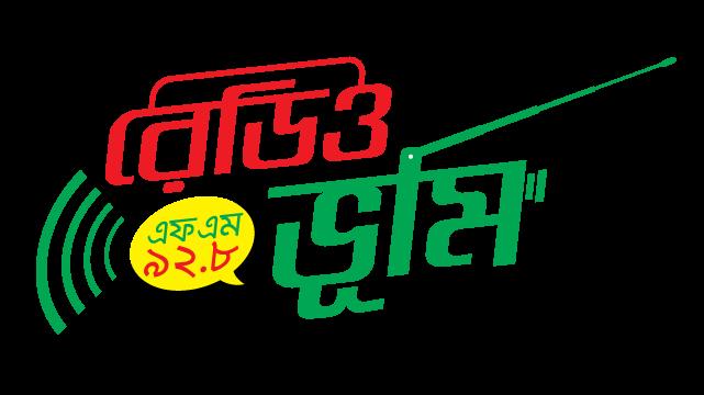 Radio Bhumi 92.8 FM, Online Radio