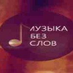 Music without words, Radio online Music without words, Online radio Music without words