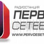Pervoe Setevoe, Radio online Pervoe Setevoe, Online radio Pervoe Setevoe
