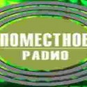 Pomestnoe radio, Radio online Pomestnoe radio, Online radio Pomestnoe radio