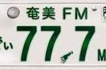 online radio Amami FM, radio online Amami FM,