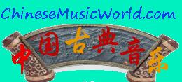 Chinese Music World, Online radio Chinese Music World, Live broadcasting Chinese Music World, China