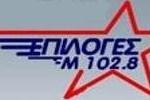 Epiloges FM, Online radio Epiloges FM, Live broadcasting Epiloges FM, Greece
