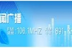 FM 106.1, Online radio FM 106.1, Live broadcasting FM 106.1, China