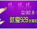 FM 92.8, Online radio FM 92.8, Live broadcasting FM 92.8, China