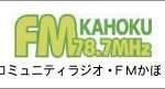 online radio FM Kahoku, radio online FM Kahoku,