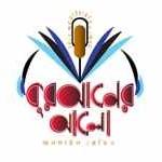 Quran er Alo, Online radio Quran er Alo, Live broadcasting Quran er Alo, Bangladesh