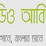Radio Abirvab, Online Radio Abirvab, Live broadcasting Radio Abirvab, Bangladesh
