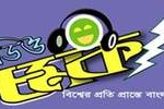 Radio Chomok, Online Radio Chomok, Live broadcasting Radio Chomok, Bangladesh
