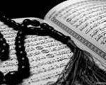 Online Al-Quran Live