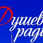 Dushevnoe radio live