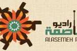 al-asemeh-radio live