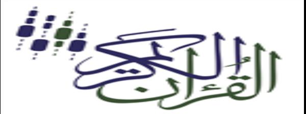 quran-kareem online