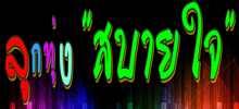 Sabaijai Radio live