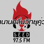 Seed 97.5 FM live