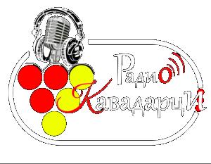 nice great Radio Kavadarci