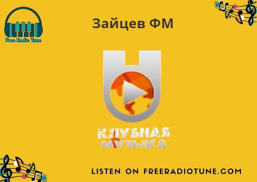 Зайцев ФМ Live Online