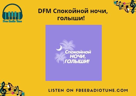 DFM Спокойной ночи, голыши! Live Online