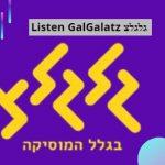 GalGalatz גלגלצ