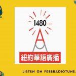 WZRC - 1480 AM radio Live stream