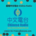 星島中文電台