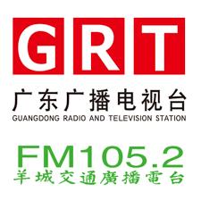 guangdong-traffic-online-radio